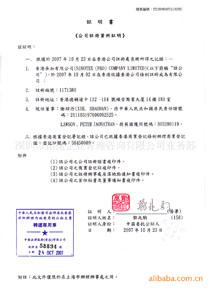 香港律师公证样本