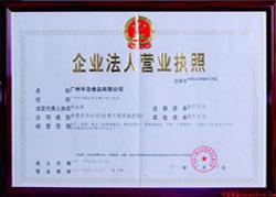 深圳公司火狐体育代理样本