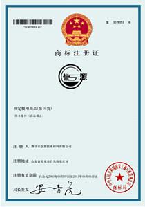 商标证书样本