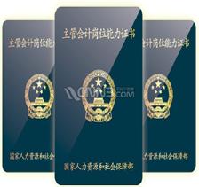 法律顾问执业证书
